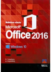 OFFICE 2016 - WINDOWS 10
