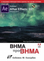 ADOBE AFTER EFFECTS CC ΒΗΜΑ ΠΡΟΣ ΒΗΜΑ ΕΚΔΟΣΗ 2019
