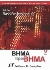 ADOBE FLASH PROFESSIONAL CC ΒΗΜΑ ΠΡΟΣ ΒΗΜΑ & CD