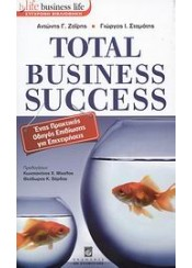 TOTAL BUSINESS SUCCESS (ΣΕΙΡΑ BUSINESS LIFE)