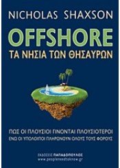 OFFSHORE - ΤΑ ΝΗΣΙΑ ΤΩΝ ΘΗΣΑΥΡΩΝ