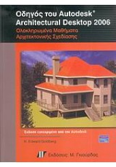 ΟΔΗΓΟΣ ARCHITECTURAL DESKTOP 2006