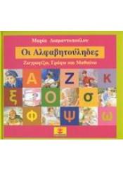 8229b19c46 ΔΙΑΜΑΝΤΟΠΟΥΛΟΥ ΜΑΡΙΑ - Βιβλιοπωλεία Εκδόσεις Μαλλιάρης Παιδεία
