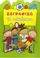 ΚΟΥΙΖ ΓΝΩΣΕΩΝ 2 ΑΘΛΗΜΑΤΑ - Βιβλιοπωλεία Εκδόσεις Μαλλιάρης Παιδεία ... c2f79494f93