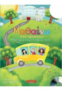 6495253d05 ΜΑΘΑΙΝΩ ΣΤΟ ΠΡΟΝΗΠΙΟ ( ΜΕ CD) - Βιβλιοπωλεία Εκδόσεις Μαλλιάρης ...