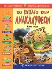 ΣΤΡΑΤΙΚΗ - Βιβλιοπωλεία Εκδόσεις Μαλλιάρης Παιδεία 873c1558e90