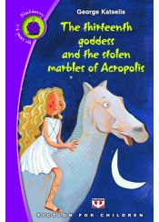 THE THIRTEENTH GODDESS AND THE STOLEN MARBLES OF ACROPOLIS
