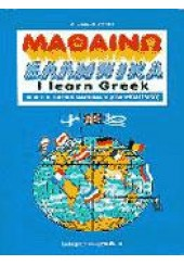 Ι LEARN GREEK VOL.3