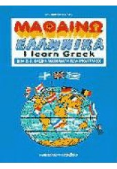 Ι LEARN GREEK VOL.4