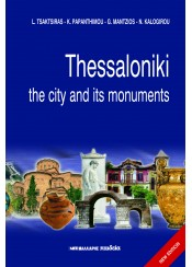 THESSALONIKI THE CITY AND ITS MONUMENTS