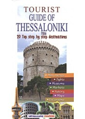 TOURIST GUIDE OF THESSALONIKI 20 TOP STEP BY STEP DESTINATIONS