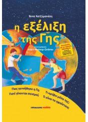 ΜΑΛΛΙΑΡΗΣ-ΠΑΙΔΕΙΑ - Βιβλιοπωλεία Εκδόσεις Μαλλιάρης Παιδεία - Σελίδα 7 bbc27c34bd6
