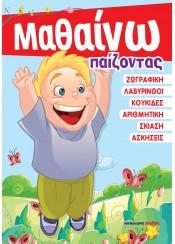 Best Sellers - Βιβλιοπωλεία Εκδόσεις Μαλλιάρης Παιδεία 6f9dcbef039