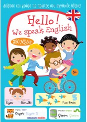 HELLO! WE SPEAK ENGLISH
