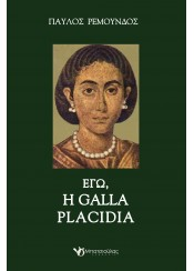 ΕΓΩ, Η GALLA PLACIDIA