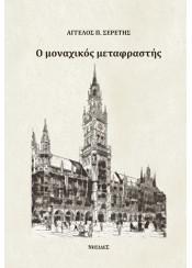 Βιβλία   Λογοτεχνία   Ελληνική Πεζογραφία - Βιβλιοπωλεία Εκδόσεις ... d7669b16b25