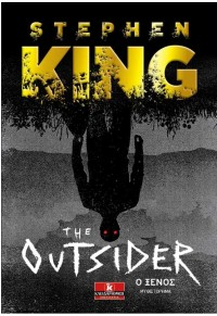 THE OUTSIDER - Ο ΞΕΝΟΣ 978-960-461-891-0 9789604618910