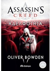 ASSASSIN'S CREED - ΑΔΕΛΦΟΤΗΤΑ