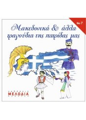 CD No7: ΜΑΚΕΔΟΝΙΚΑ ΚΑΙ ΑΛΛΑ ΤΡΑΓΟΥΔΙΑ ΤΗΣ ΠΑΤΡΙΔΑΣ ΜΑΣ