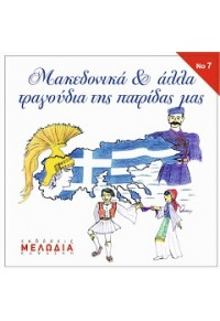 CD No7: ΜΑΚΕΔΟΝΙΚΑ ΚΑΙ ΑΛΛΑ ΤΡΑΓΟΥΔΙΑ ΤΗΣ ΠΑΤΡΙΔΑΣ ΜΑΣ  5200107071315
