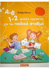 e98bcce4de ΩΡΙΩΝ - Βιβλιοπωλεία Εκδόσεις Μαλλιάρης Παιδεία