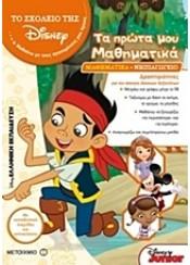 Βιβλιοπωλεία Εκδόσεις Μαλλιάρης Παιδεία - Σελίδα 380 2ae82efc1d1