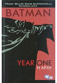 BATMAN:YEAR ONE - Η ΑΡΧΗ  9789603069348