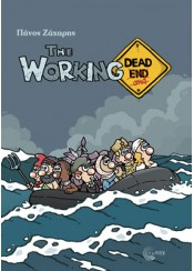THE WORKING DEAD... AND