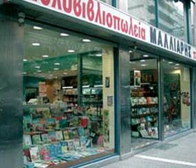 dde659527f7 Καταστήματα - Βιβλιοπωλεία Εκδόσεις Μαλλιάρης Παιδεία